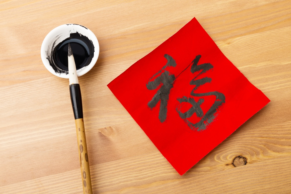Writing of chinese new year calligraphy, word meaning is good luck.jpeg